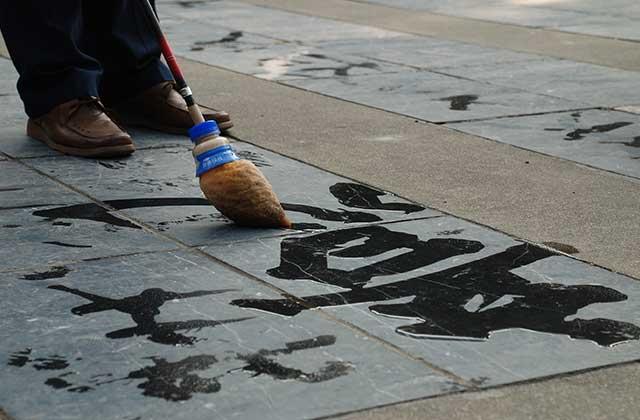Water Calligraphy, Beijing, China