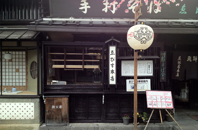 Store Front, Takayama | by Flight Centre's Emily Pearce