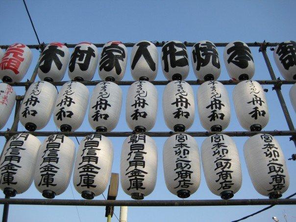 Asakusa | by Flight Centre's Katrina Imbruglia